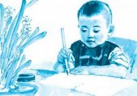 童年与笔墨